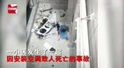 溫州一空調安裝工13樓作業 疑被17樓空調外機砸中墜亡