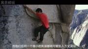 豆瓣9.0分的《徒手攀巖》與死神共舞的紀錄片憑什么征服觀眾