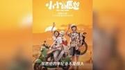 芝士娛樂 電影推薦《小小的愿望》9月12日上映 我們來啦!