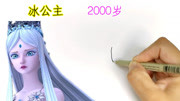 精靈夢葉羅麗:王默身份揭曉!原來不是火公主,而是靈犀閣女神