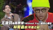 【聲林之王2】王浚羽唱《Without+You》 林宥嘉讚:可造之材!