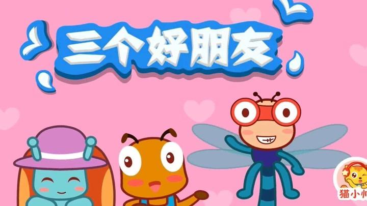 貓小帥故事:小蜻蜓和小螞蟻三個好朋友,遇到大雨趕快回家了