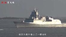 护卫舰沉没事故原因查明,舰长当时在睡觉,观察员分心看风景