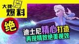 愛奇藝愛電影:冰雪奇緣2