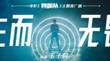 王子異《生而無畏》電影《特警隊》推廣曲