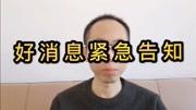2月5号武汉新型肺炎疫情防控期,通知大家一个好消息,多数人受益