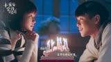 《十五年等待候鳥》官方MV:張若昀深情獻唱遲到的誓言