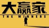 大鵬式搞笑演繹#大贏家