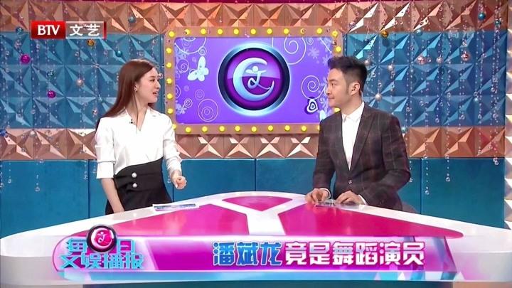 潘斌龍  竟是舞蹈演員 每日文娛播報 20190328