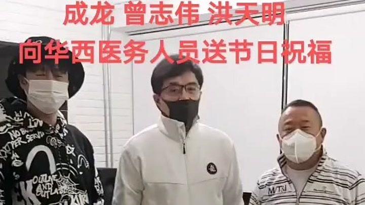 成龍 曾志偉 洪天明 向華西醫務人員送節日祝福 ...