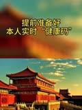 """故宮博物院5月1日起有序開放!本人實時""""健康碼""""顯示""""未見異常""""方可入院。"""