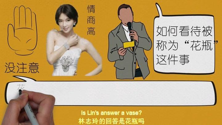 林志玲和黃渤的高情商會說話#情感 #高情商與口才 #勵志人生 #情商口才 #口才情商正能量