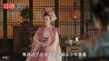 《清平樂》徽柔和曹評約會親吻,懷吉心里在滴血,忍無可忍了!
