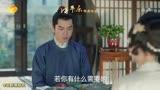 #徽柔出嫁# #清平樂#稍后精彩預告:徽...