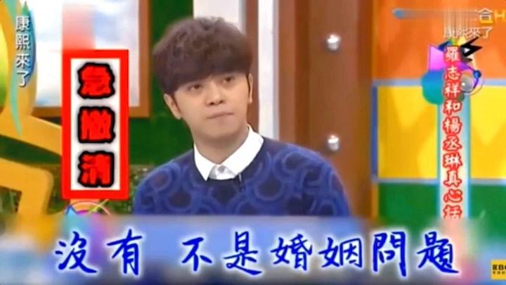 小S采訪羅志祥 羅志祥說周揚青是他的第二人生階段