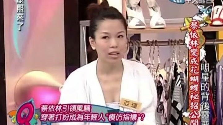 【康熙來了】蔡依林、小S是部分男性觀眾的偶像