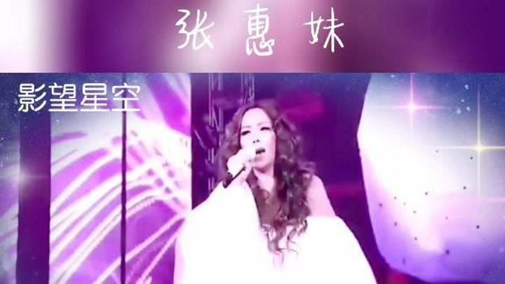 音樂美景,張惠妹一首《我可以抱你嗎》,心不在留不留都是痛,唱