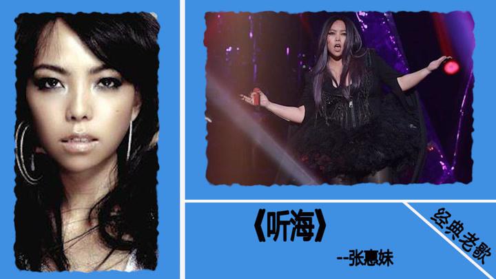張惠妹演唱會版《聽海》,經典懷舊之作,歌聲響起勾起無限回憶!