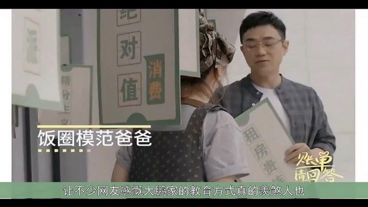 大鵬幫10歲女兒追星,讓她和蔡徐坤聊天卻被拒絕,父女倆三觀超正