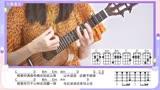 〈敬你〉許飛/萬茜 尤克里里彈唱教學 乘風破浪的姐姐 白熊音樂