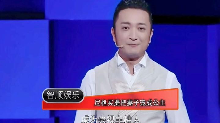 """李詠之后央視""""綜藝一哥""""尼格買提,妻子是學霸,顏值勝過女明星"""