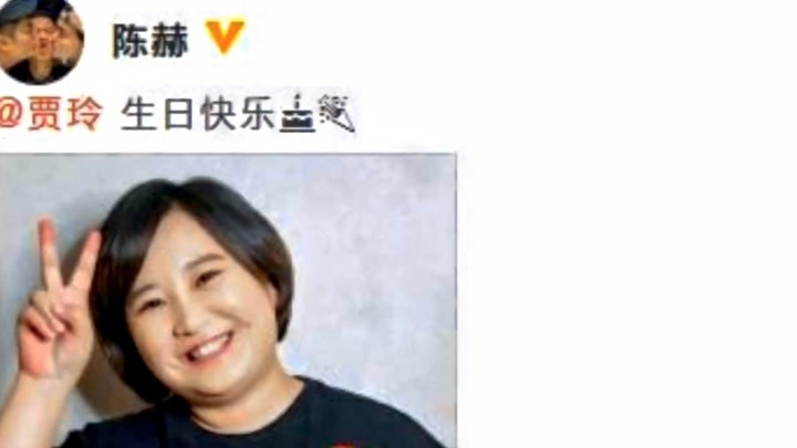 陳赫曬賈玲可愛比耶照祝賈玲38歲生日快樂
