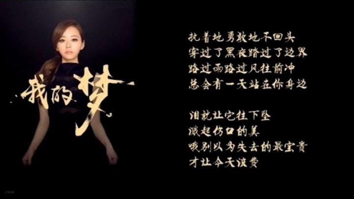張靚穎 JANE ZHANG- 我的夢 (一小時版本)