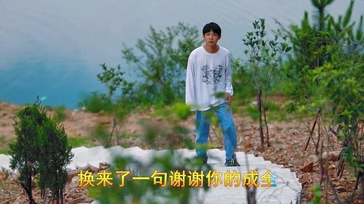 小伙翻唱林宥嘉的《成全》,初聽有痛楚,再聽有難以成全的絕望
