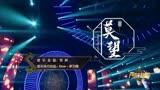 劉美麟演唱將夜主題曲《莫忘》,聲音的抉擇現場版,一開口就驚艷全場!