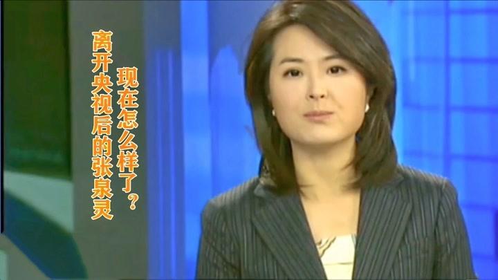 """前央視""""最美女記者""""張泉靈:曾因烏龍病辭離央視,如今身價過億"""