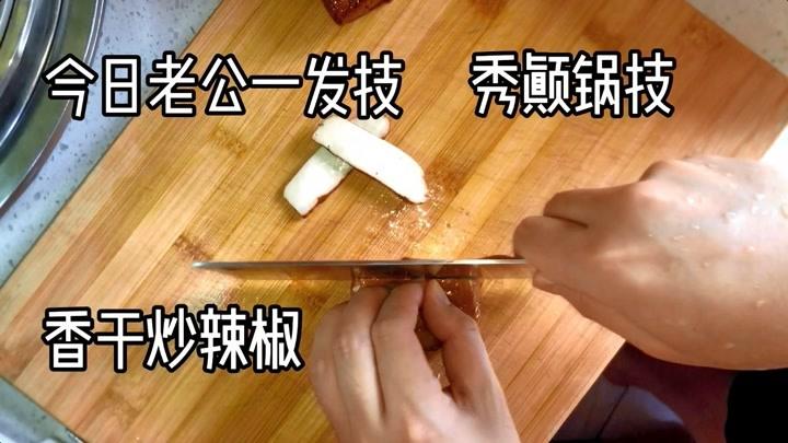 香干炒辣椒,老公靠這道家常菜秀顛鍋一發技