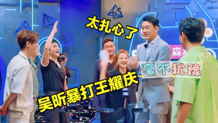 王耀慶有多秀:當著吳昕的面說喜歡萬茜,還問你怎么還沒被淘汰