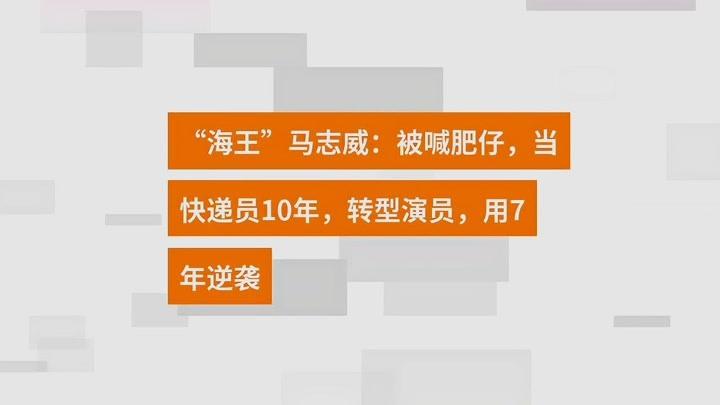 """""""海王""""馬志威:被喊肥仔,當快遞員10年,轉型演員,用7年逆襲"""