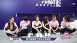 """火箭少女101 #迷妹专访# x#超新星全运会#  互放""""狠话"""""""