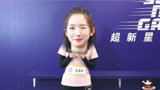 【孟美岐】《深井烧鹅》专访:火箭少女101超新星全运会后台欢乐掰手腕(岐cut)
