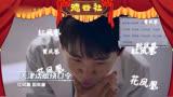 【密室大逃脫】天津話版繞口令
