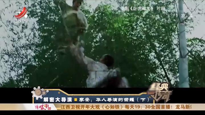 李安8:母親來探班,卻看到章子怡從幾十米高空掉下,嚇得流淚