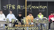 【TF家族三代reaction】花果三20 Mission and speed(上)星卡里